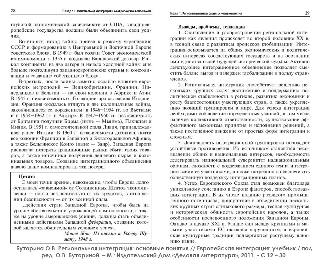 С_28-29