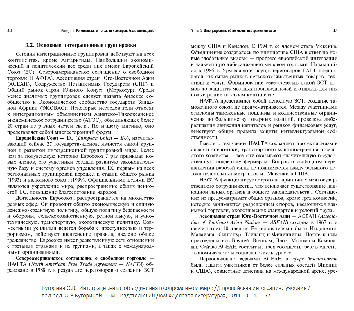 С_44_45
