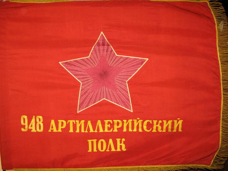 948_artillery_regiment_banner