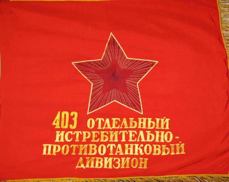 separate_403_fighter_antitank_battalion