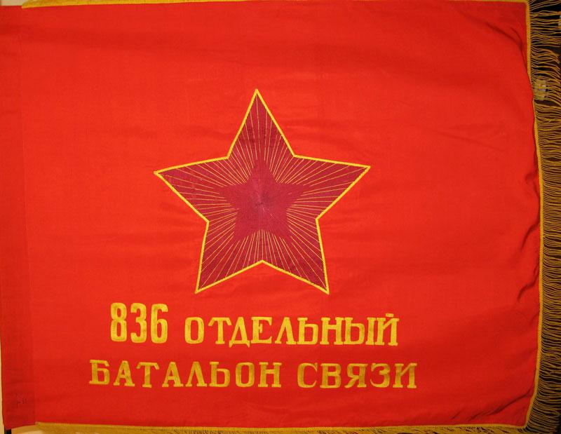 separate_836_liaison_battalion