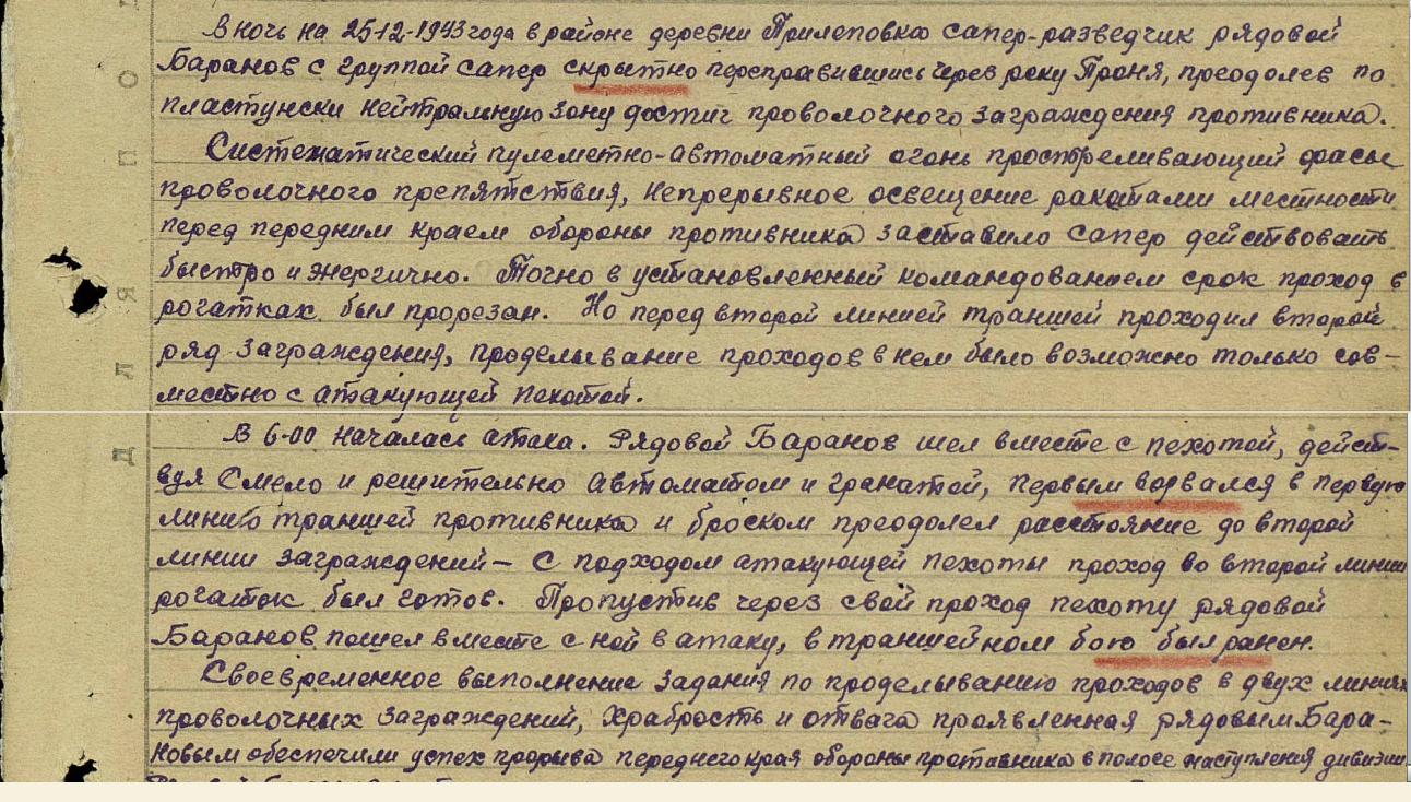 Баранов_2