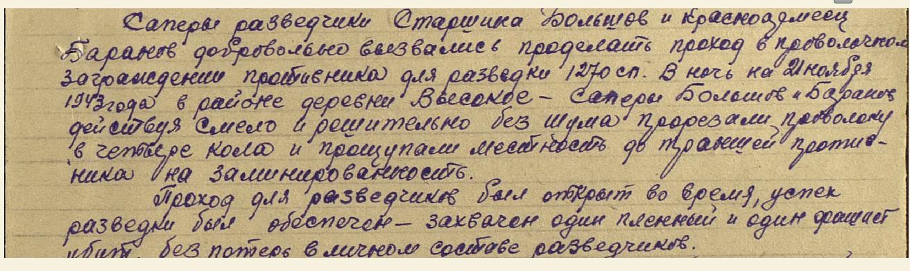 Баранов_Большов