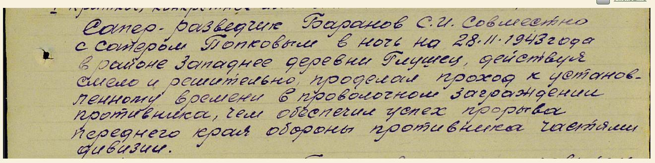 Баранов_Попков