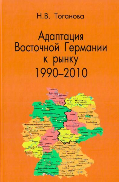 Toganova