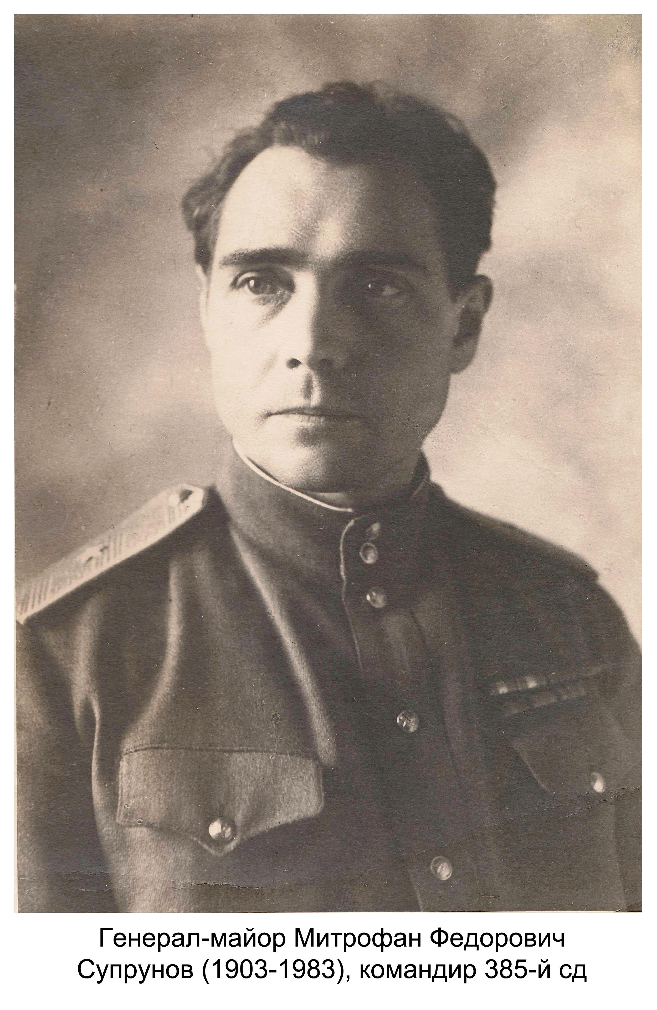 General_Suprunov_Mitrofan_Fedorovich