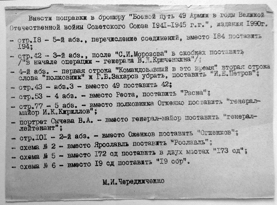 Поправки_Чередниченко