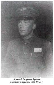 Grachev_1950
