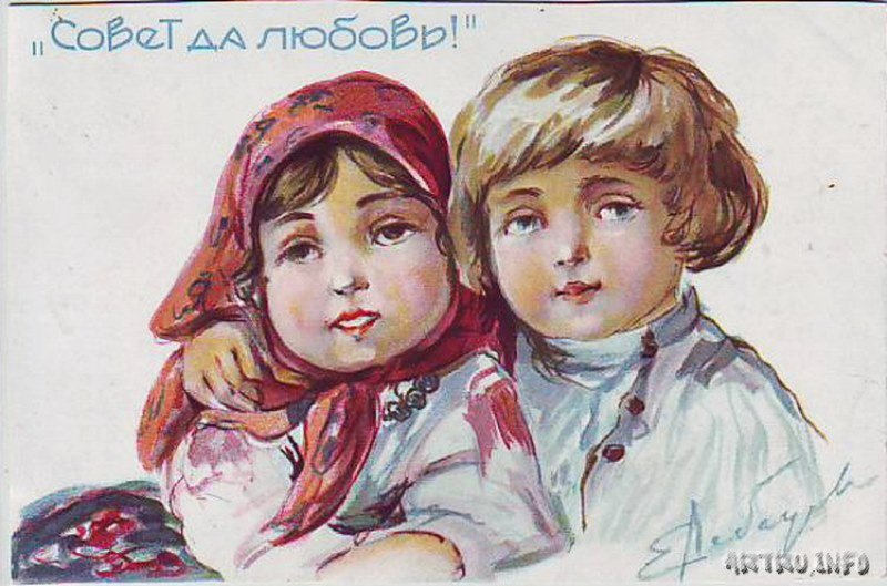 Открытка февраля, советская свадебная открытка