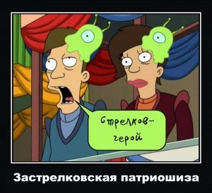 Застрелковская паториошиза