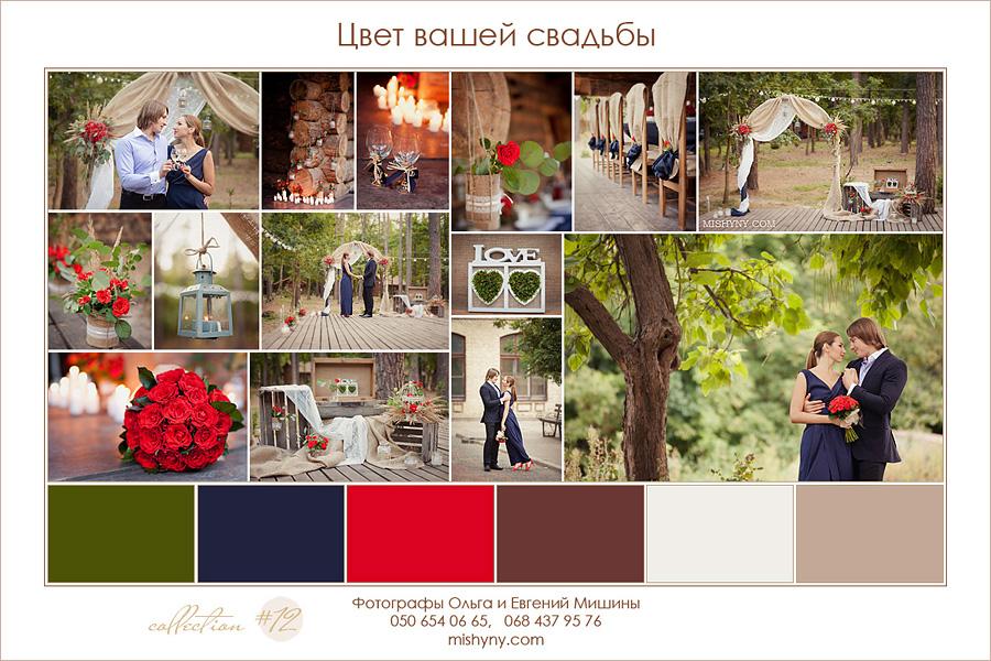 Цвет вашей свадьбы, цветовая палитра, цветовые схемы для свадьбы, красный и синий, рустиковый стиль, стильная свадьба, фотограф на свадьбу Киев, color wedding