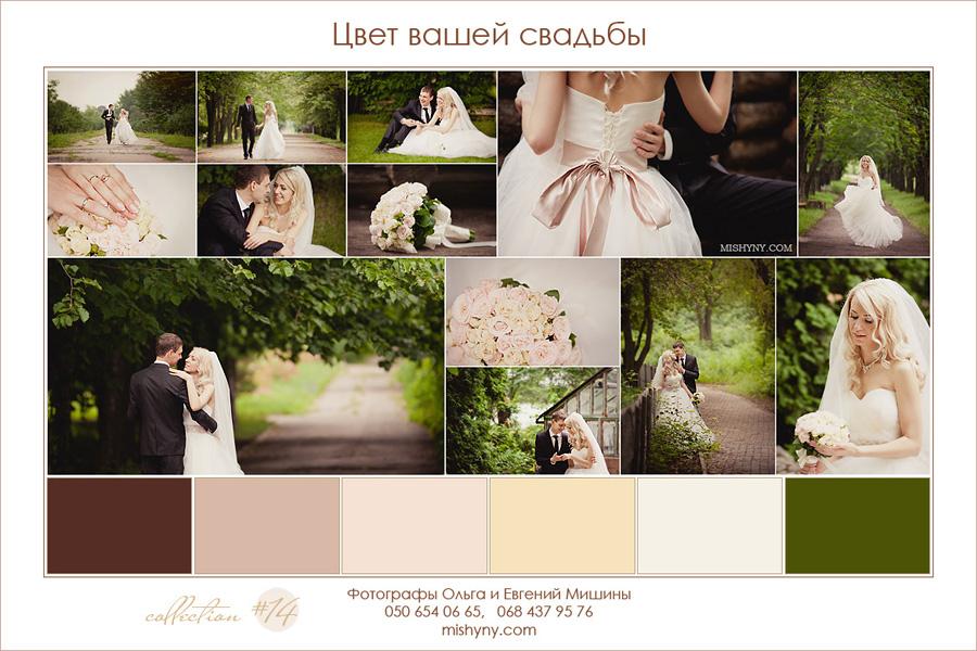 Цвет вашей свадьбы, цветовая палитра, цветовые схемы для свадьбы, цвета какао, простой образ для свадьбы, стильная свадьба, фотограф на свадьбу Киев, color wedding