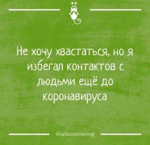 Карантинный пост-6 FB_IMG_1584466355139.jpg