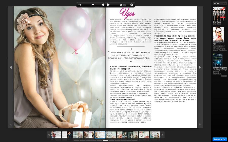 Снимок экрана 2013-02-08 в 16.32.16
