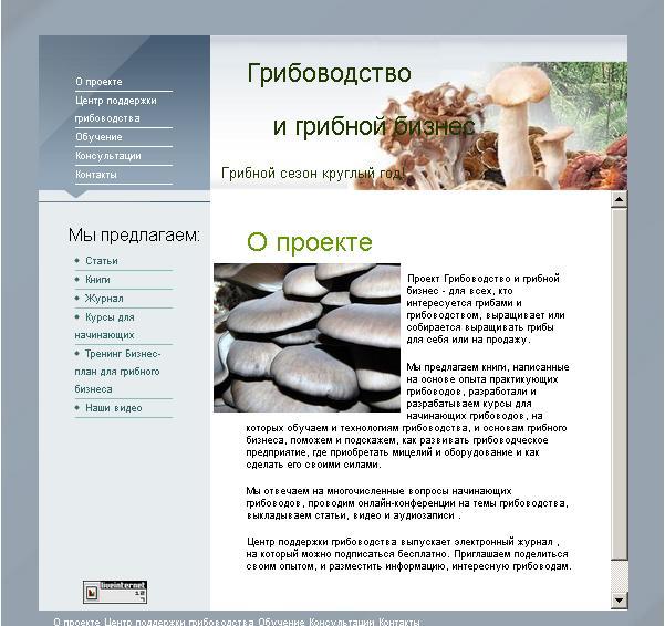 Обучение технологии выращивания грибов 60