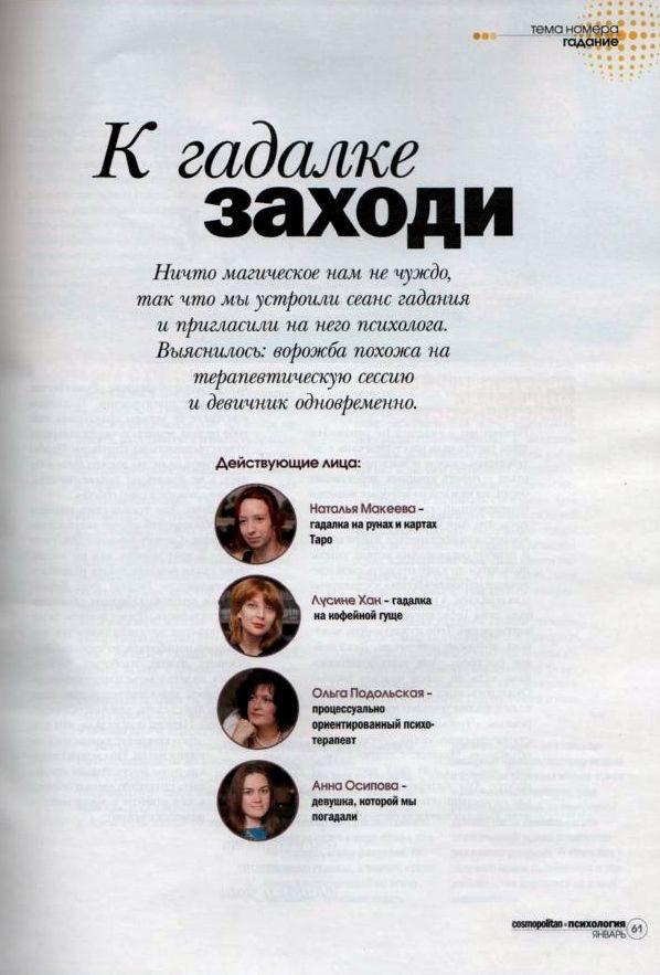 Космо_пси_1