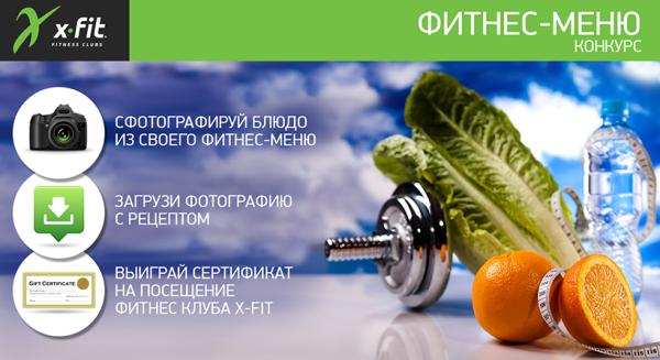 XFit_menu_7_820px