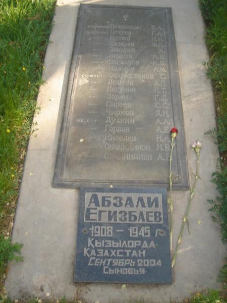 32 плита братской могилы