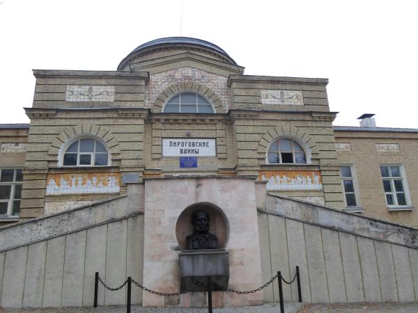 7 Пироговские ванны