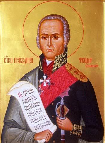 Ф Ф Ушаков икона