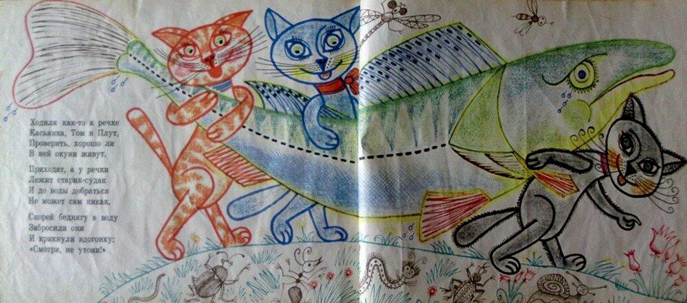 Бергамо, котята токмакова читать с картинками