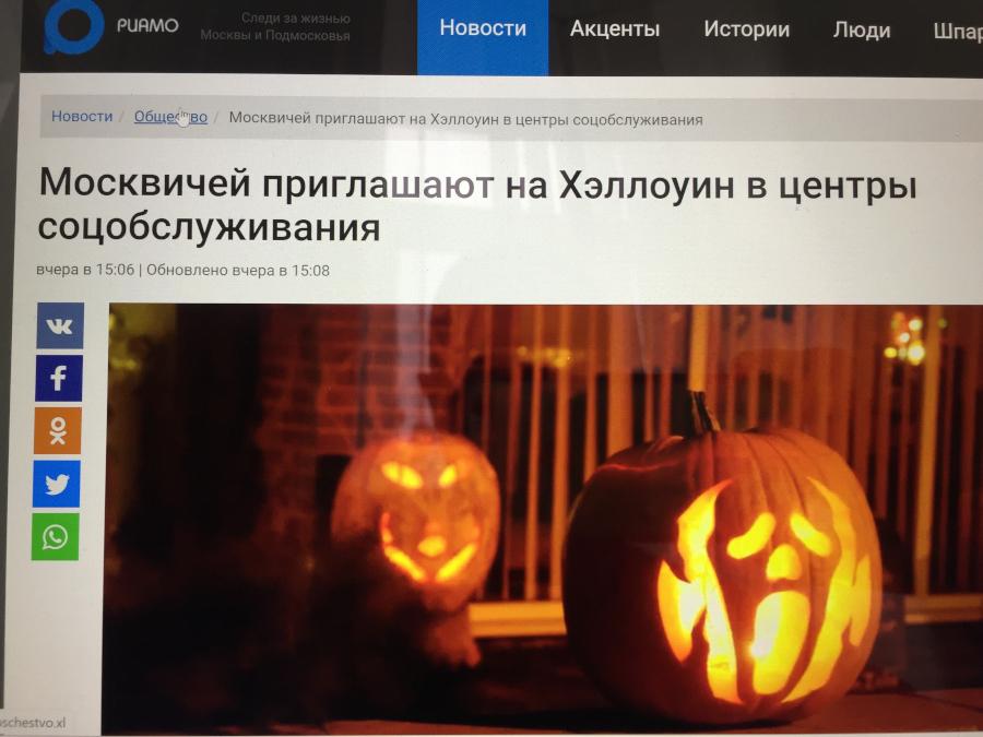 helloween3_1.JPG