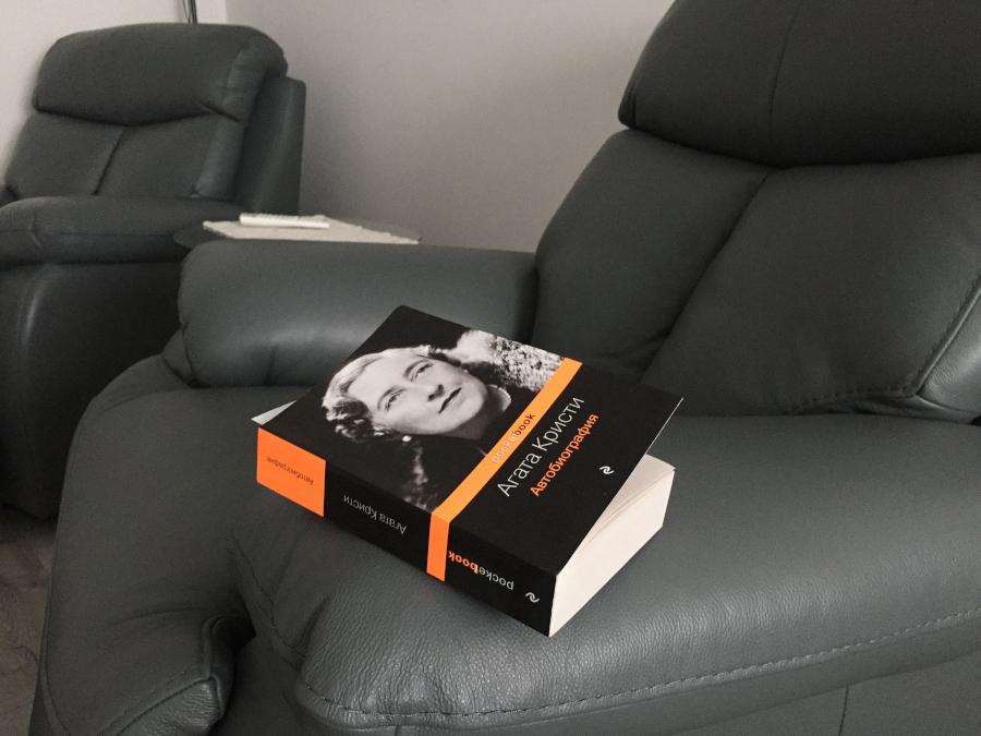 Мерзну, но читаю