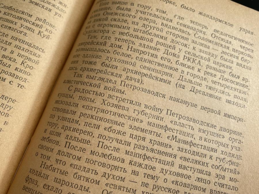 petrozavodsk7_1.jpg