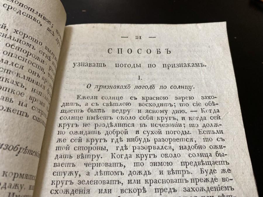1807_21_journal6.jpg