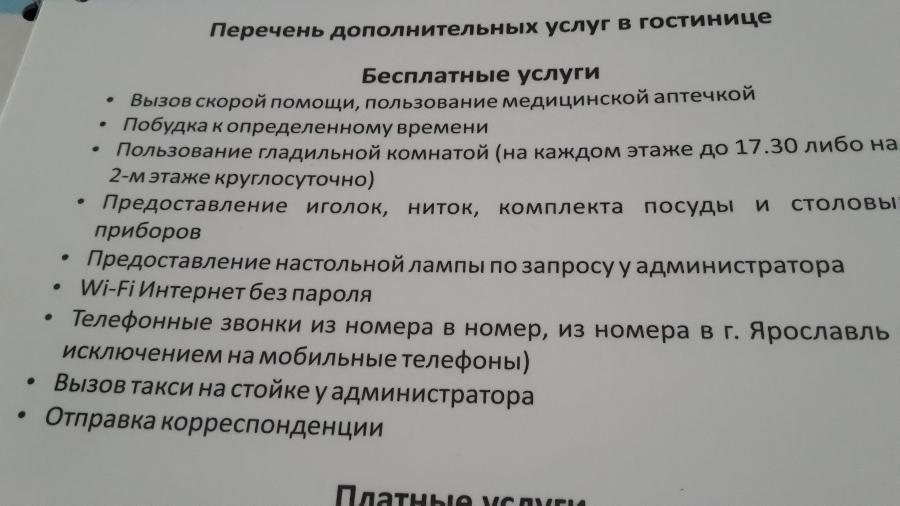 yarhotel6_1.jpg