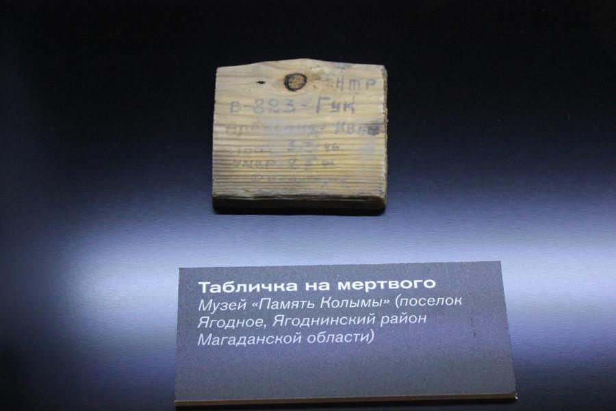gulag13_1.JPG