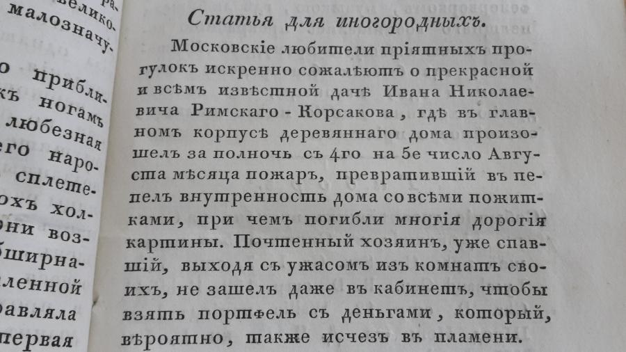 1827JOURN3_1.jpg