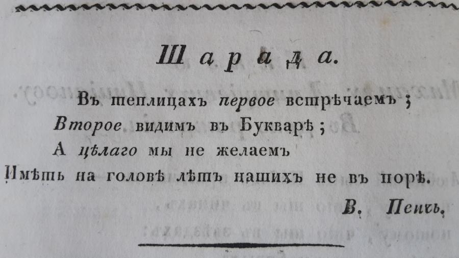 1827JOURN5_1.jpg