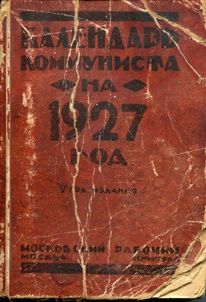 Какой была Россия(СССР) 148886_600