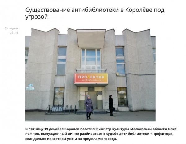 Статья Спутник