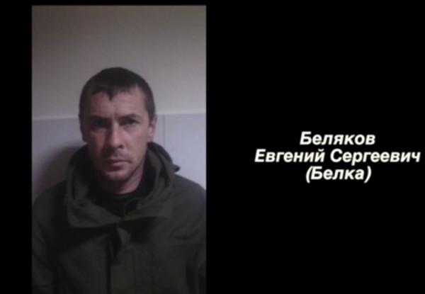 2-Беляков Евгений Сергеевич