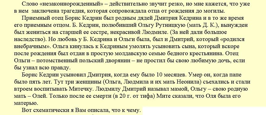 Кедрина-1