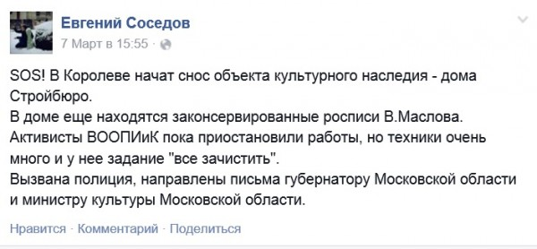 Соседов-5-7.03.2015-15.55