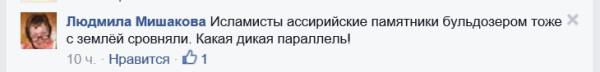 Комментарий к посту Соседов-Регнум-