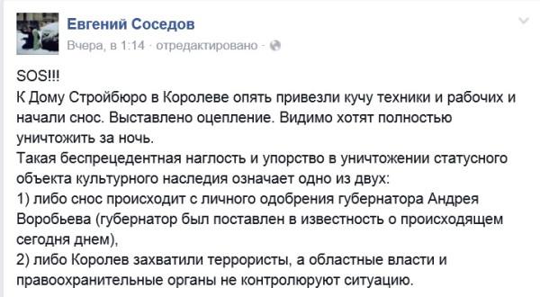 Соседов-3-08.03.2015-1.14