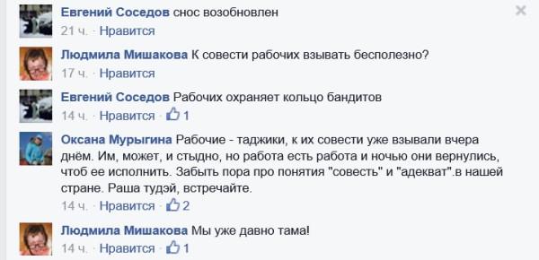 Соседов-4-07.03.2015-