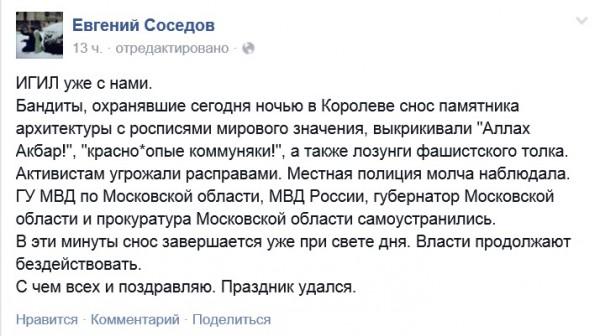 Соседов-2-8.03.2015-12.47