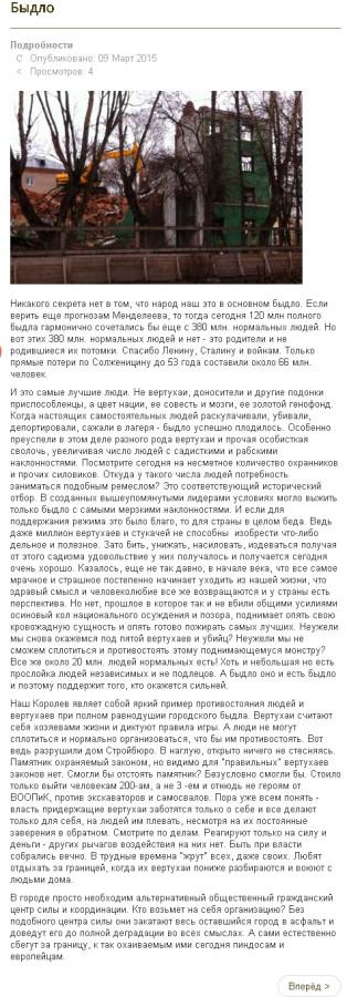 Статья - Быдло