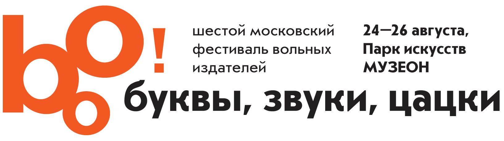 BOO_logo_dlinny