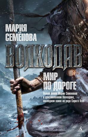 Semenova_Volkodav_Road_XS