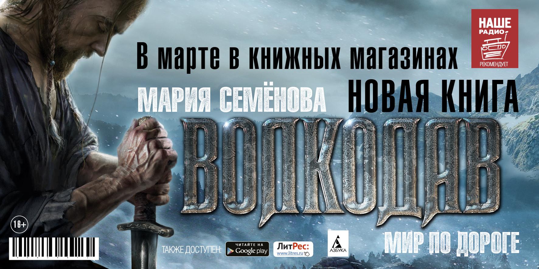 Volkodav_stiker