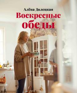 Воскресные обеды_обложка_XS
