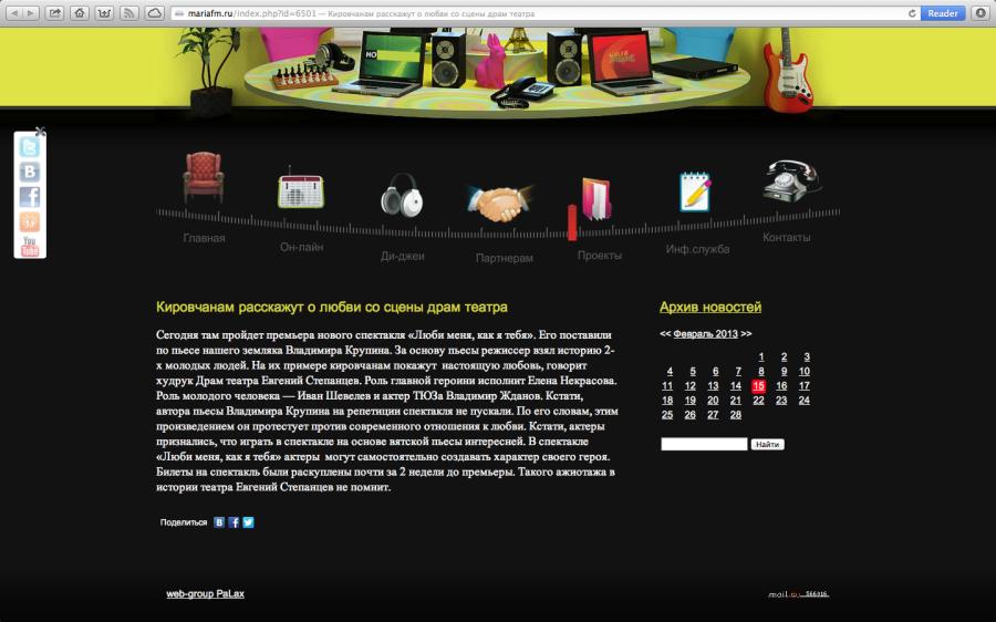 Снимок экрана 2013-02-18 в 21.45.14