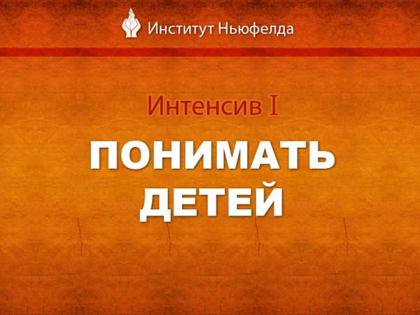 intensive1-rus