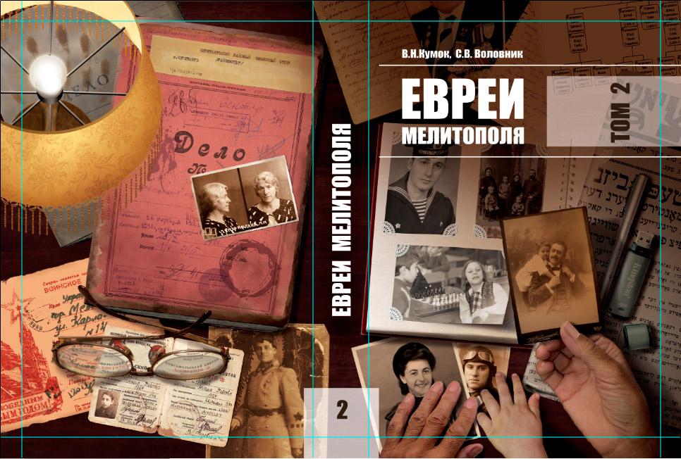 Evrei-book-2
